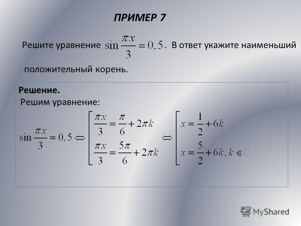 ПРИМЕР 7 Решите уравнение. В ответ укажите наименьший положительный корень. Решение. Решим уравнение: