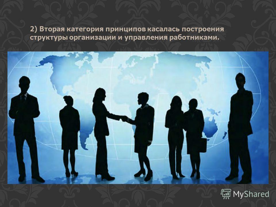 2) Вторая категория принципов касалась построения структуры организации и управления работниками.