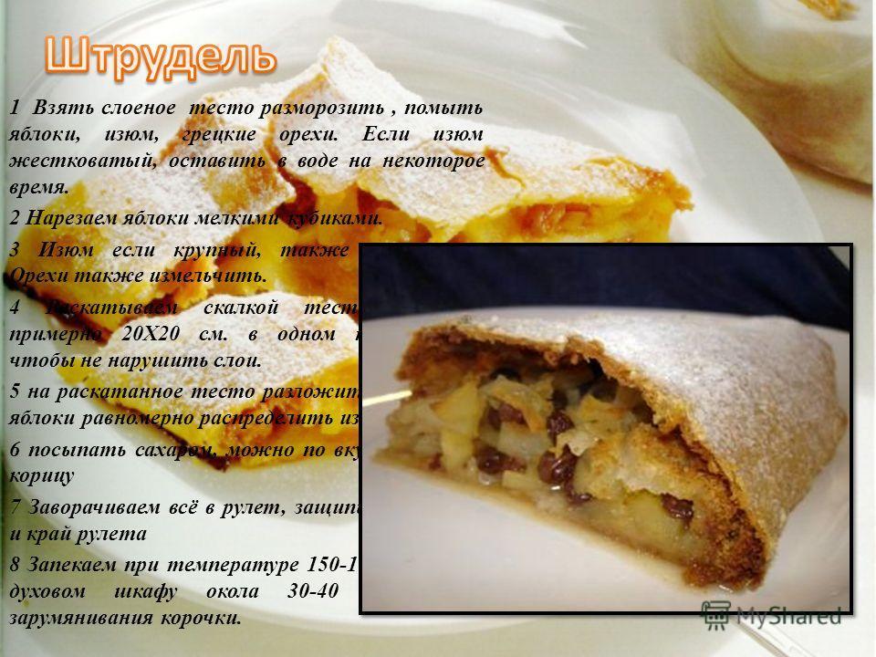 1 Взять слоеное тесто разморозить, помыть яблоки, изюм, грецкие орехи. Если изюм жестковатый, оставить в воде на некоторое время. 2 Нарезаем яблоки мелкими кубиками. 3 Изюм если крупный, также измельчаем. Орехи также измельчить. 4 Раскатываем скалкой