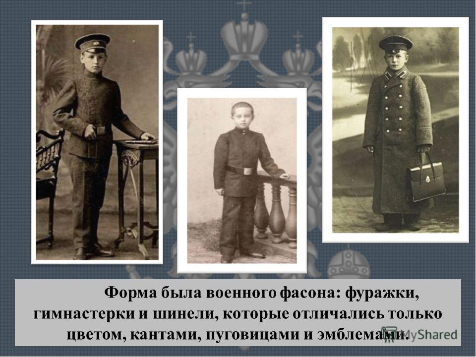 Форма была военного фасона: фуражки, гимнастерки и шинели, которые отличались только цветом, кантами, пуговицами и эмблемами.