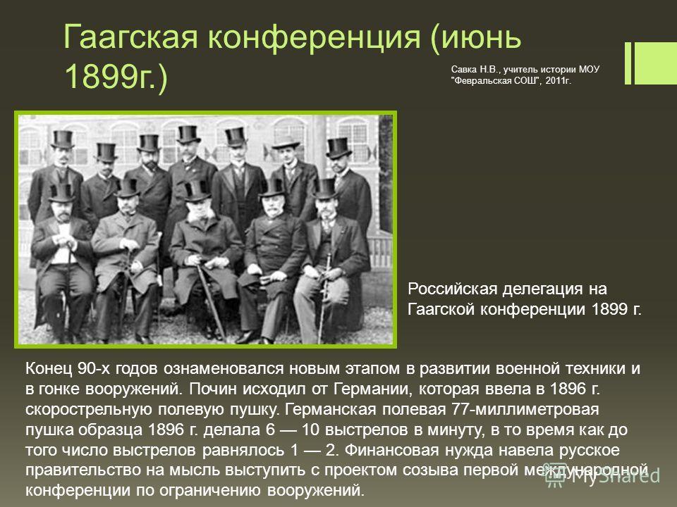 Основные направления и задачи внешней политики Сохранение мира в Европе Расширение сферы влияния на Д. Востоке Внешнюю политику Николая II определяли три важнейших фактора. Во – первых, искренне намерение продолжать курс отца, снискавшего лавры мирот