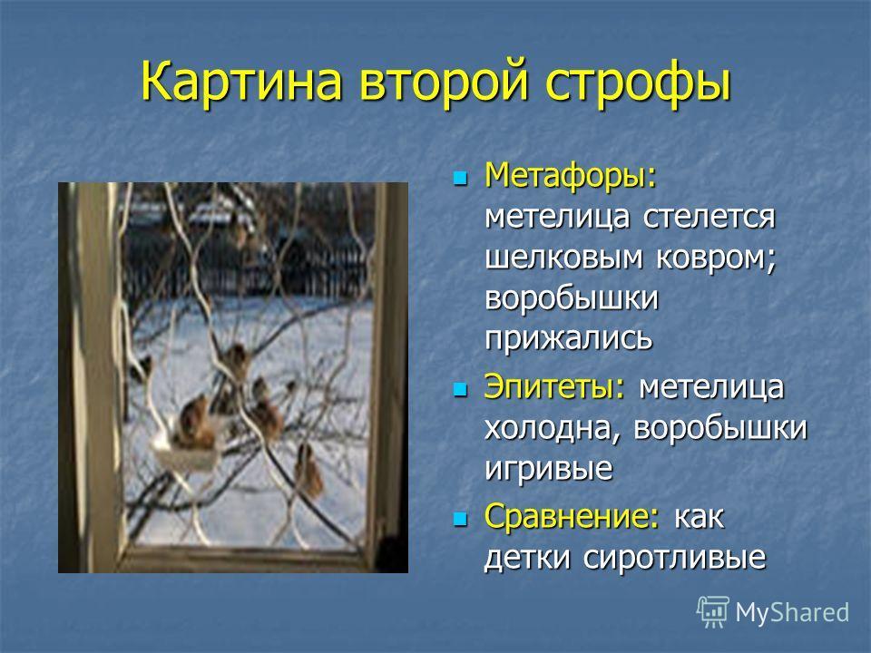 Картинки по теме поет зима аукает