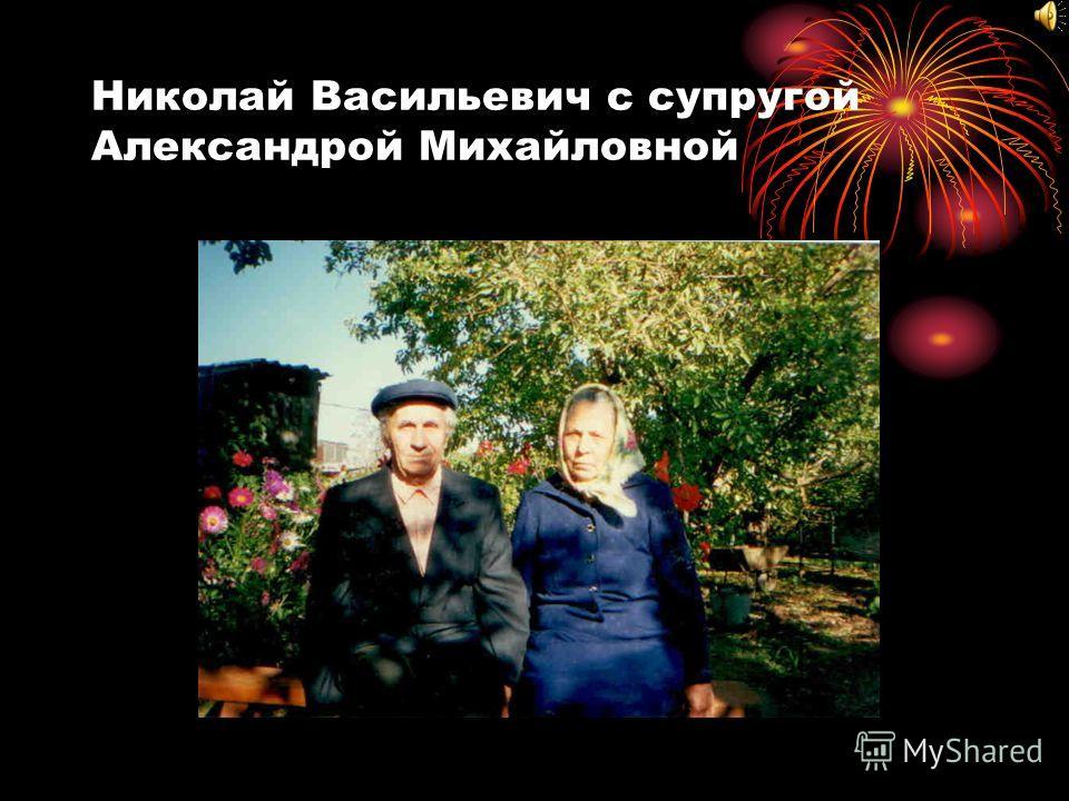 Николай Васильевич с супругой Александрой Михайловной
