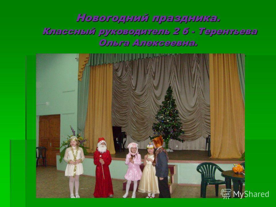 Новогодний праздника. Классный руководитель 2 б - Терентьева Ольга Алексеевна.