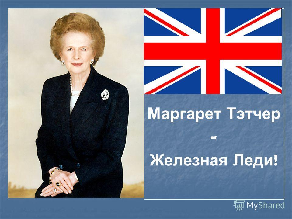 Маргарет Т этчер - Железная Л еди !