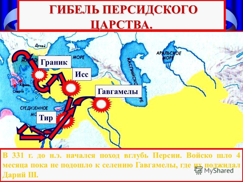 Тир Исс Граник ГИБЕЛЬ ПЕРСИДСКОГО ЦАРСТВА. ГИБЕЛЬ ПЕРСИДСКОГО ЦАРСТВА. Гавгамелы В 331 г. до н.э. начался поход вглубь Персии. Войско шло 4 месяца пока не подошло к селению Гавгамелы, где их поджидал Дарий III.