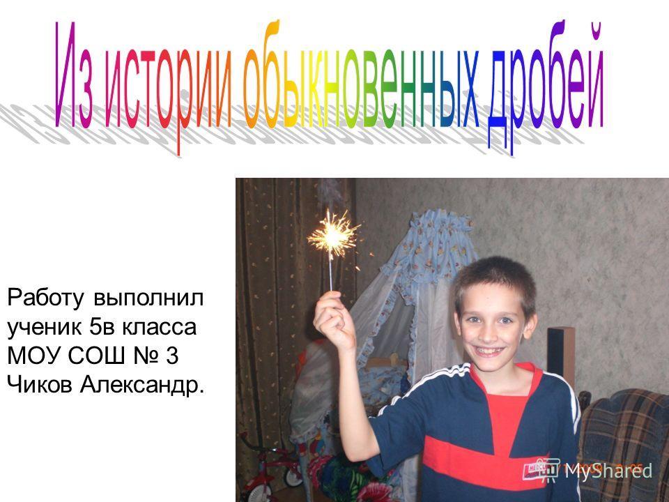 Работу выполнил ученик 5в класса МОУ СОШ 3 Чиков Александр.