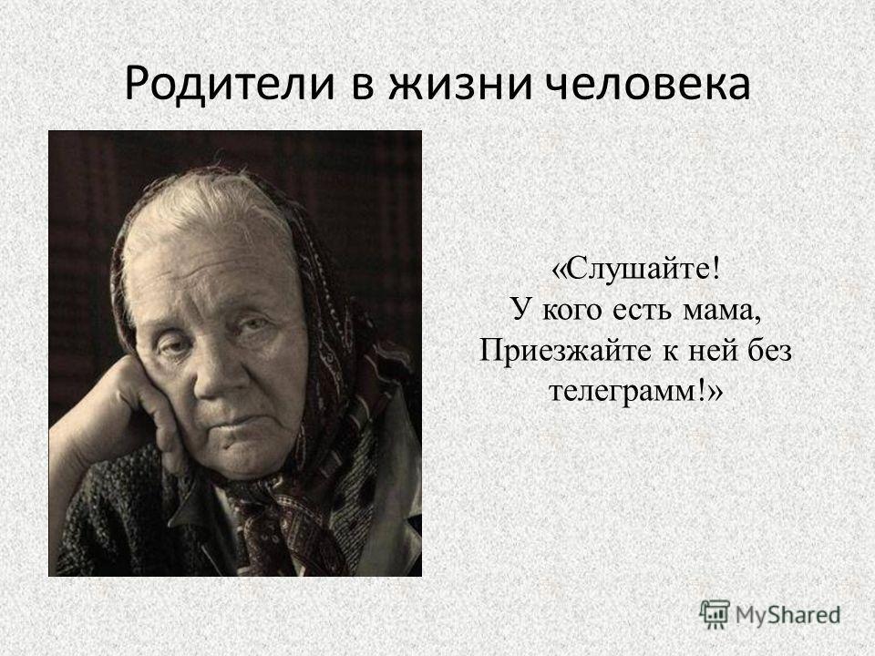 Родители в жизни человека «Слушайте! У кого есть мама, Приезжайте к ней без телеграмм!»