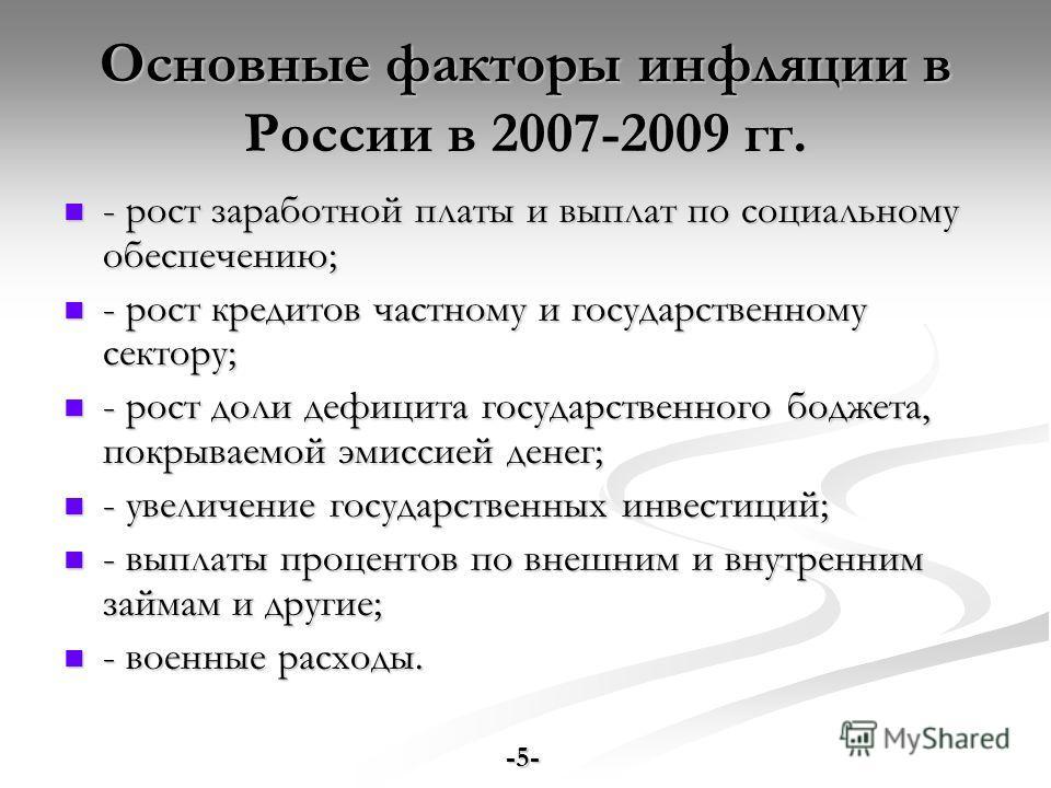 Основные факторы инфляции в России в 2007-2009 гг. - рост заработной платы и выплат по социальному обеспечению; - рост заработной платы и выплат по социальному обеспечению; - рост кредитов частному и государственному сектору; - рост кредитов частному