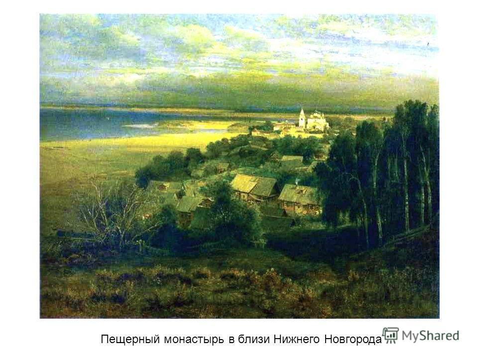 Пещерный монастырь в близи Нижнего Новгорода Пещерный монастырь в близи Нижнего Новгорода.