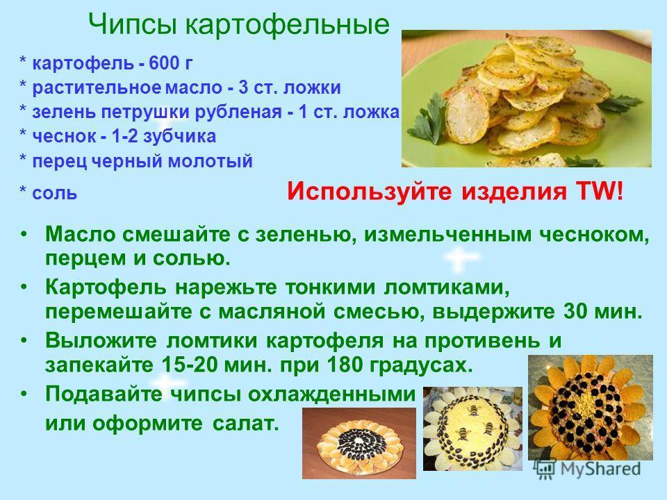 Чипсы картофельные * картофель - 600 г * растительное масло - 3 ст. ложки * зелень петрушки рубленая - 1 ст. ложка * чеснок - 1-2 зубчика * перец черный молотый * соль Используйте изделия TW! Масло смешайте с зеленью, измельченным чесноком, перцем и