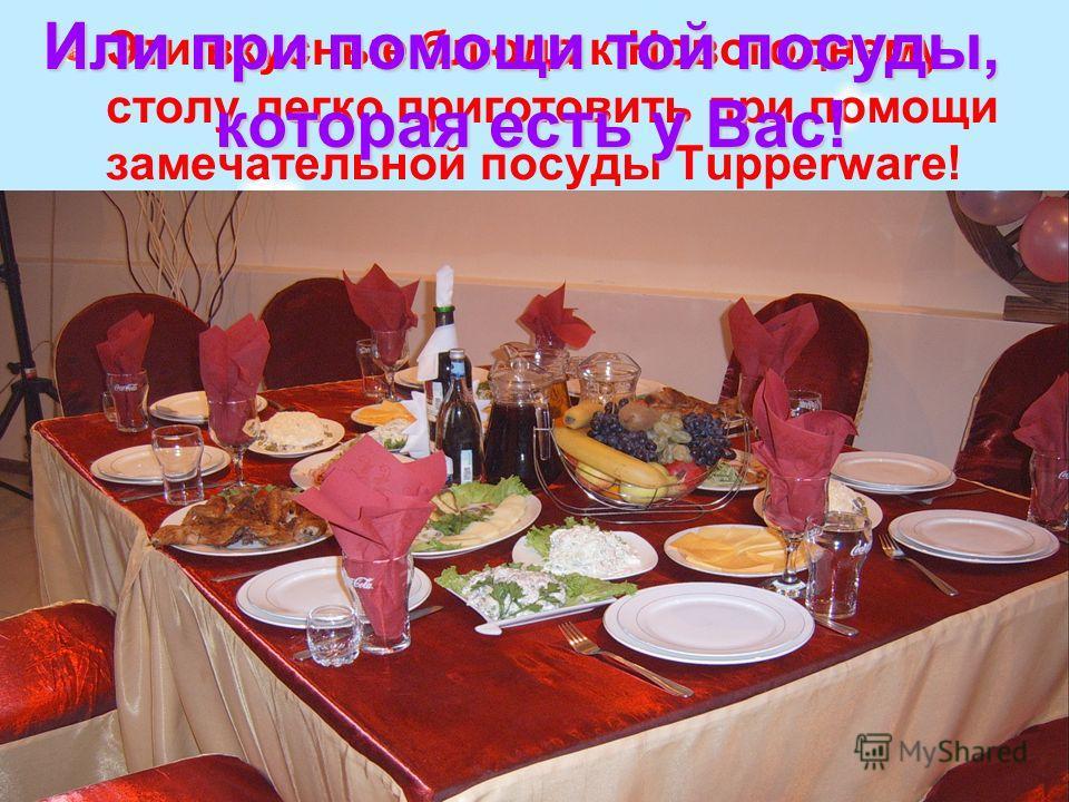 Эти вкусные блюда к Новогоднему столу легко приготовить при помощи замечательной посуды Tupperware! Или при помощи той посуды, которая есть у Вас!