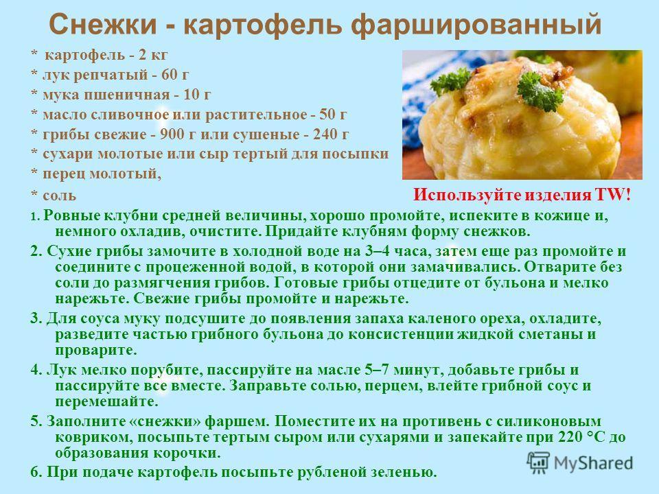 Снежки - картофель фаршированный * картофель - 2 кг * лук репчатый - 60 г * мука пшеничная - 10 г * масло сливочное или растительное - 50 г * грибы свежие - 900 г или сушеные - 240 г * сухари молотые или сыр тертый для посыпки * перец молотый, * соль