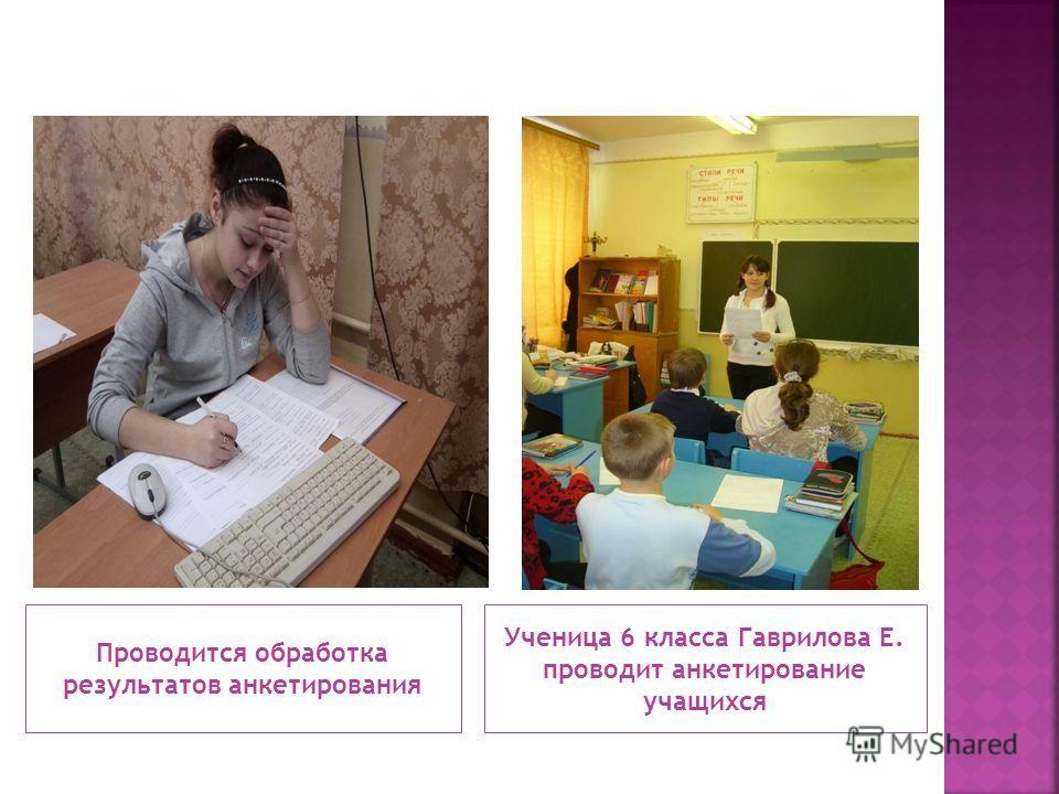 Проводится обработка результатов анкетирования Ученица 6 класса Гаврилова Е. проводит анкетирование учащихся