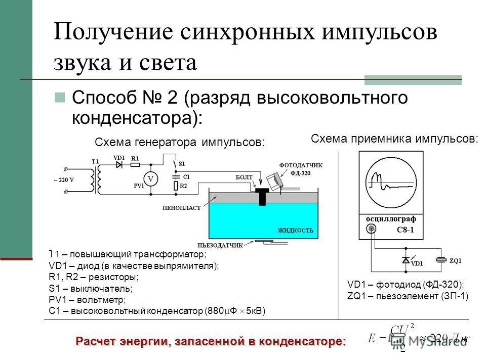Получение синхронных импульсов звука и света Способ 2 (разряд высоковольтного конденсатора): Схема генератора импульсов: Схема приемника импульсов: T1 – повышающий трансформатор; VD1 – диод (в качестве выпрямителя); R1, R2 – резисторы; S1 – выключате