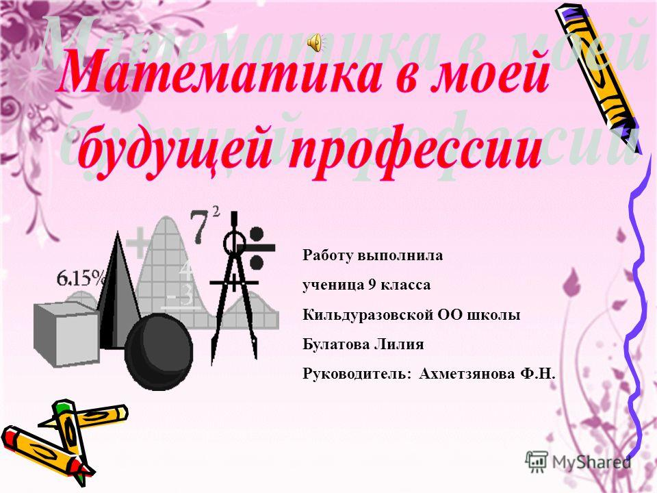 Работу выполнила ученица 9 класса Кильдуразовской ОО школы Булатова Лилия Руководитель: Ахметзянова Ф.Н.