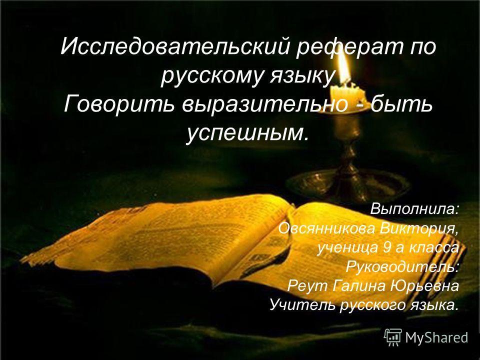 Презентация на тему Исследовательский реферат по русскому языку  1 Исследовательский реферат