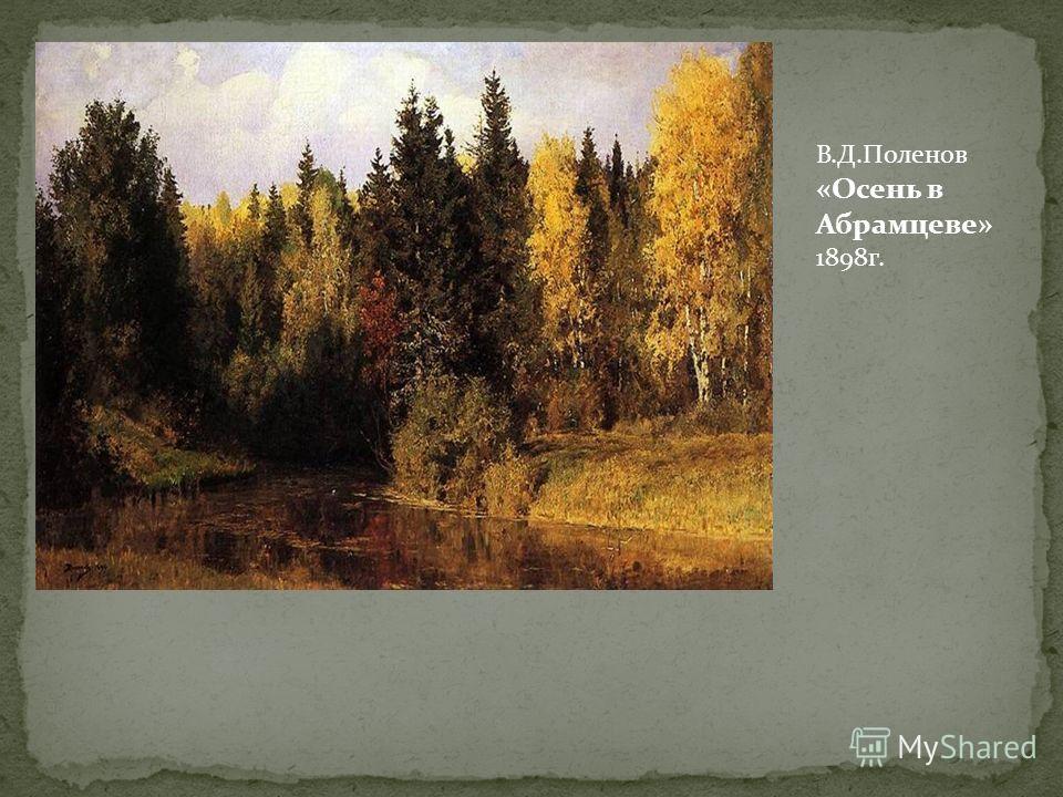 В.Д.Поленов «Осень в Абрамцеве» 1898г.