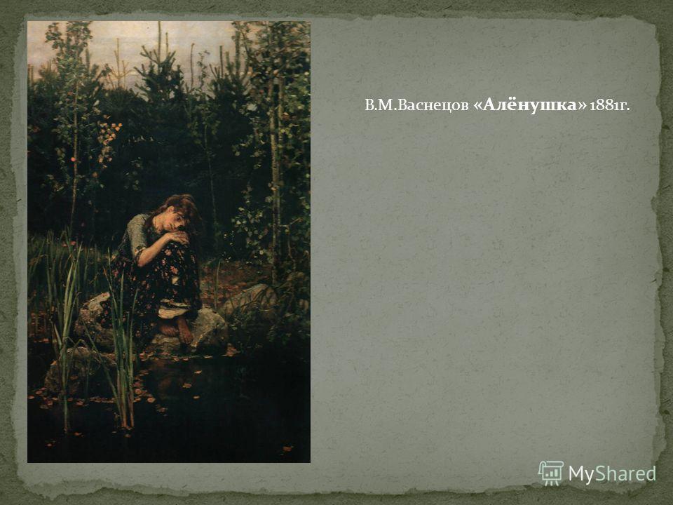 В.М.Васнецов «Алёнушка» 1881г.