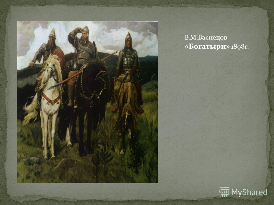 В.М.Васнецов «Богатыри» 1898г.