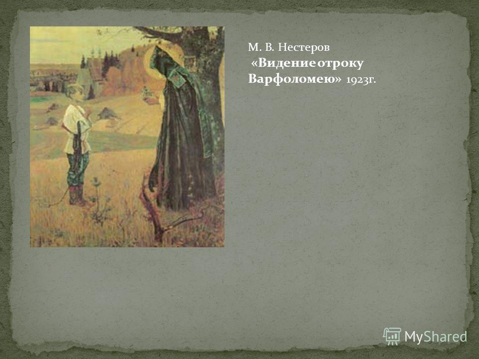 М. В. Нестеров «Видение отроку Варфоломею» 1923г.