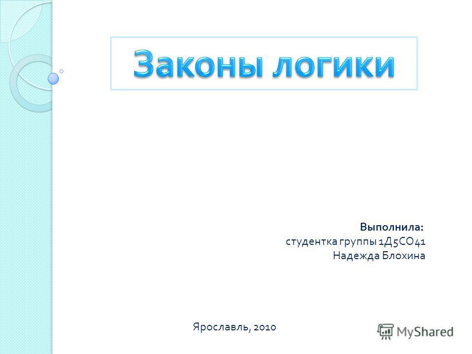 Выполнила : студентка группы 1 Д 5 СО 41 Надежда Блохина Ярославль, 2010