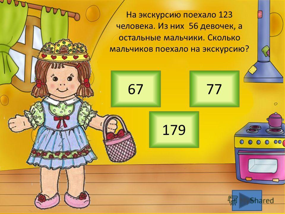 У Пети 40 рублей, а у Миши 52 рубля. Сколько денег у них останется после того, как они купят игрушку за 21 рубль? 71 31 92