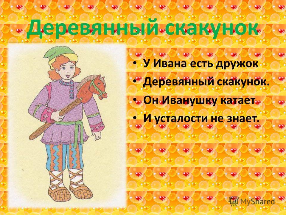 Весёлый танец Платье вышито цветами, А корона с бубенцами, Алые банты в косицах, Кукла пляшет, веселится.