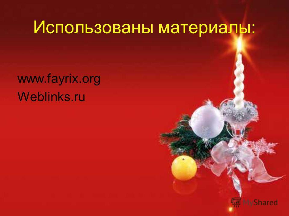 Использованы материалы: www.fayrix.org Weblinks.ru