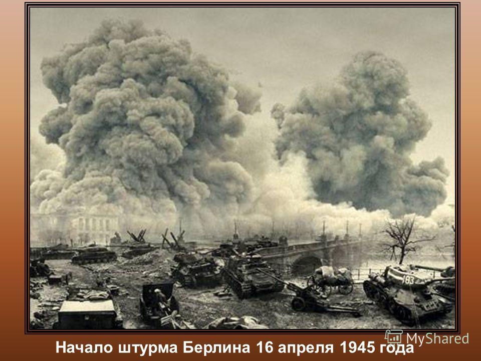 Начало штурма Берлина 16 апреля 1945 года