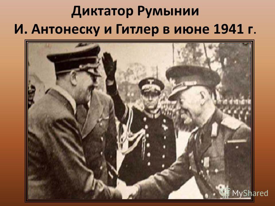 Диктатор Румынии И. Антонеску и Гитлер в июне 1941 г.