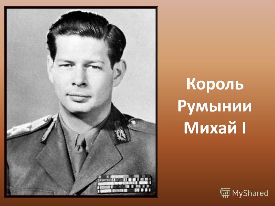 Король Румынии Михай I