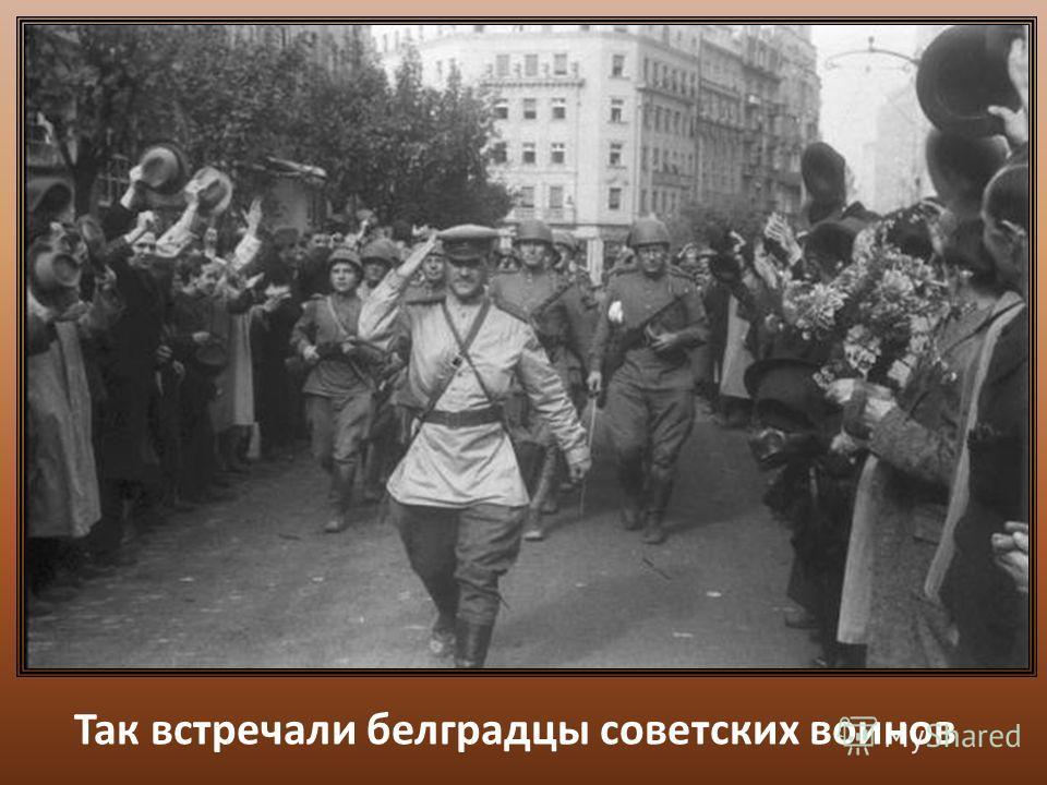 Так встречали белградцы советских воинов