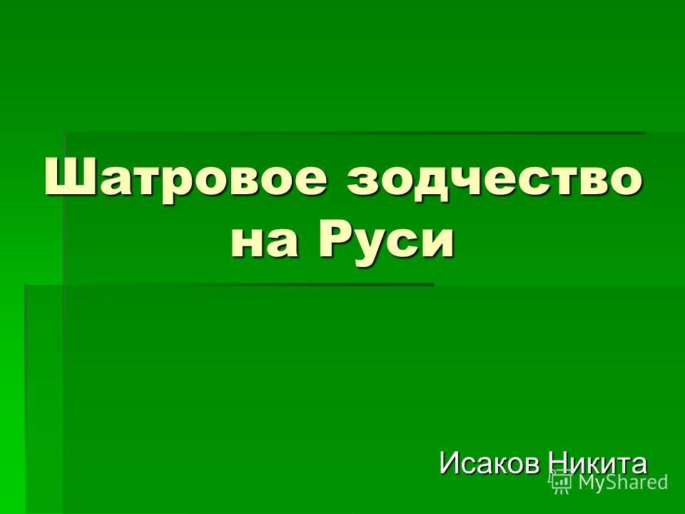 Шатровое зодчество на Руси Исаков Никита