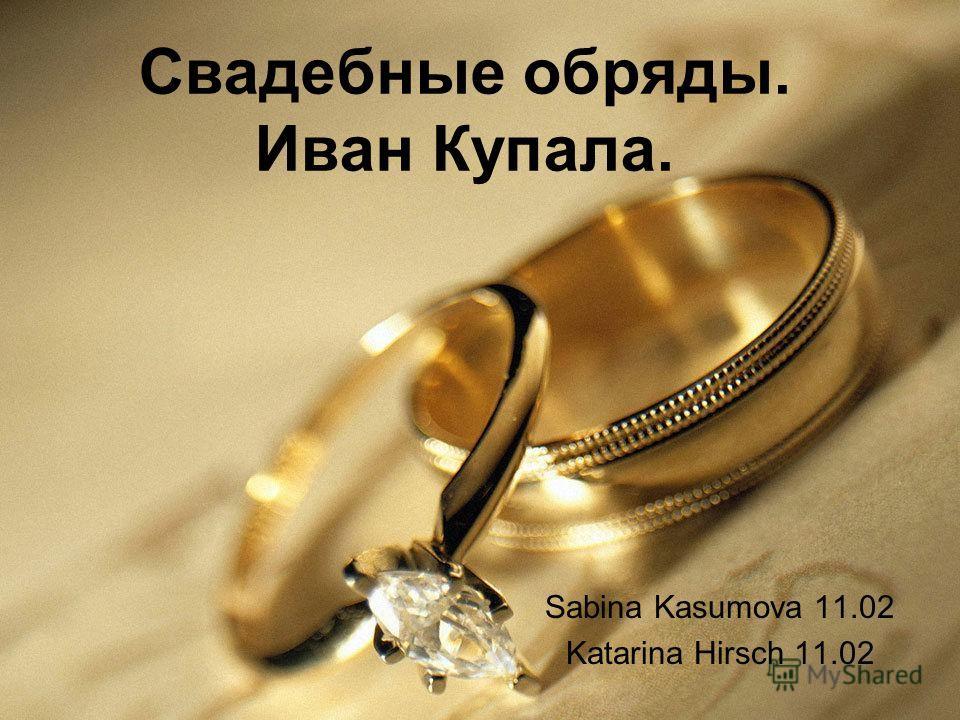 Свадебные обряды. Иван Купала. Sabina Kasumova 11.02 Katarina Hirsch 11.02