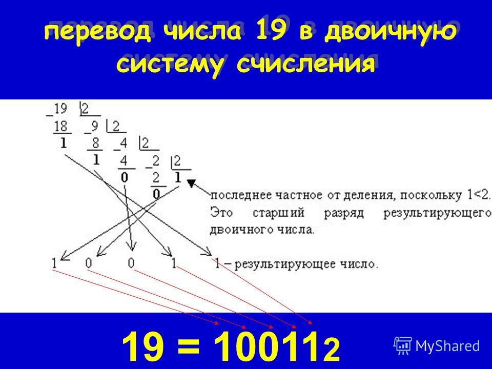перевод числа 19 в двоичную систему счисления 19 = 10011 2