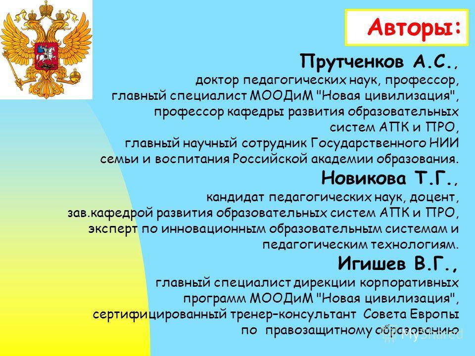Авторы: Прутченков А.С., доктор педагогических наук, профессор, главный специалист МООДиМ