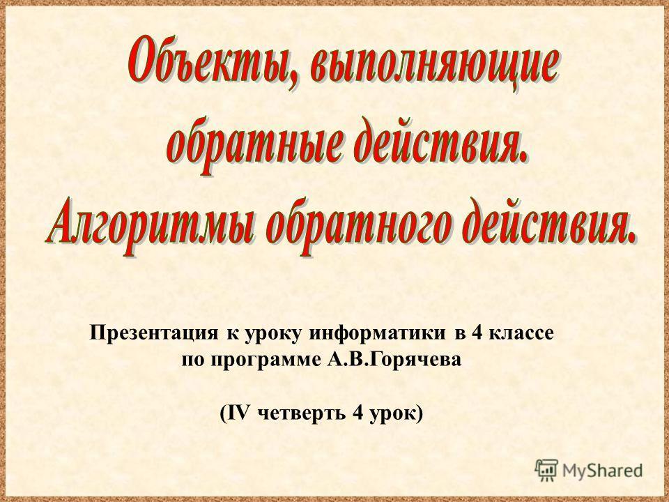Презентация к уроку информатики в 4 классе по программе А.В.Горячева (IV четверть 4 урок)