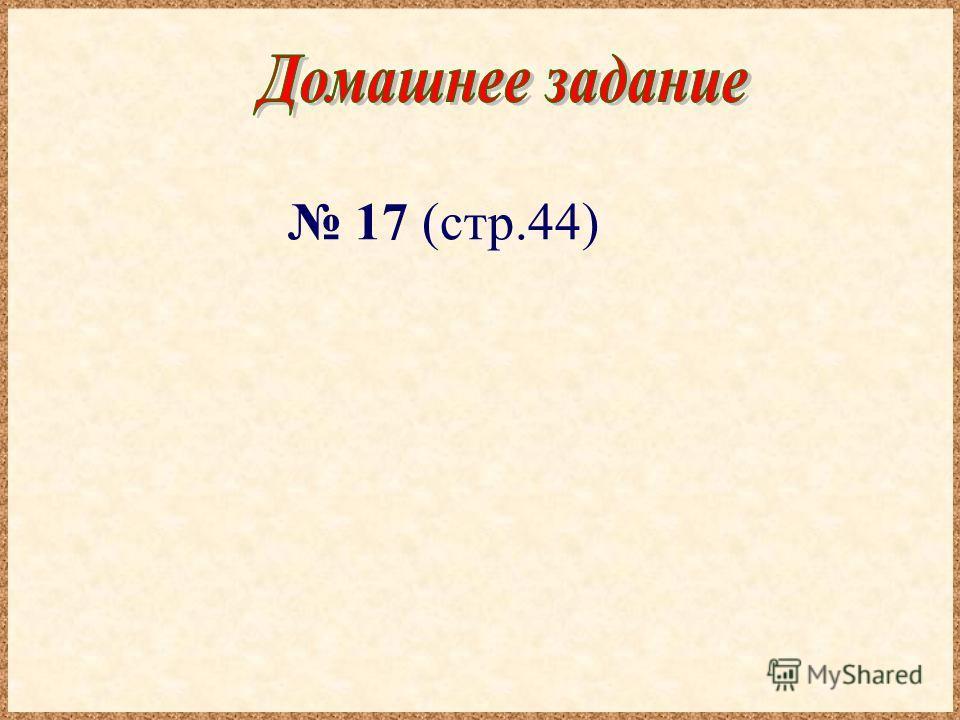 17 (стр.44)