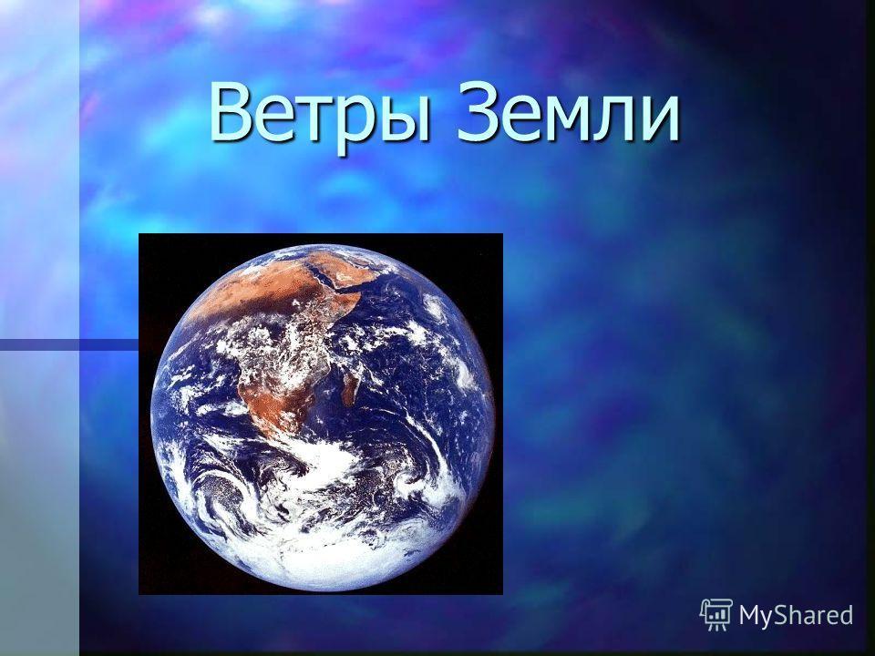 Ветры Земли