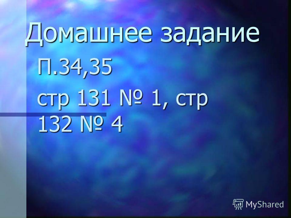 Домашнее задание П.34,35 стр 131 1, стр 132 4