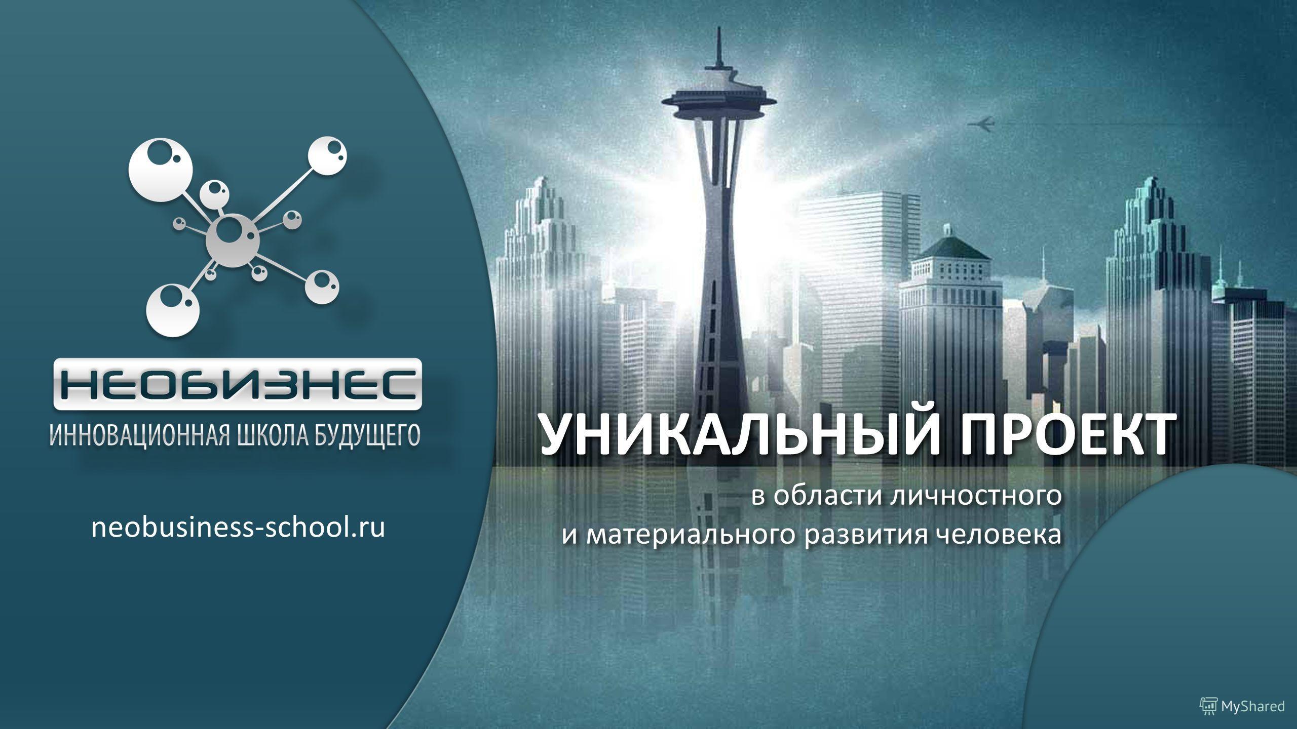 УНИКАЛЬНЫЙ ПРОЕКТ neobusiness-school.ru в области личностного и материального развития человека в области личностного и материального развития человека