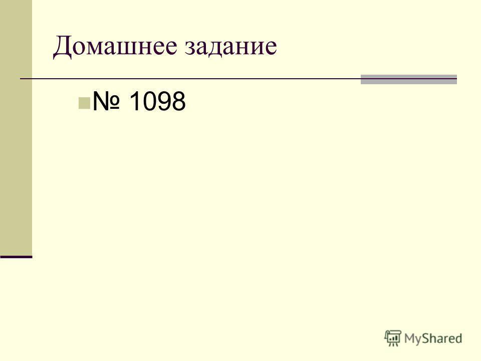 Домашнее задание 1098