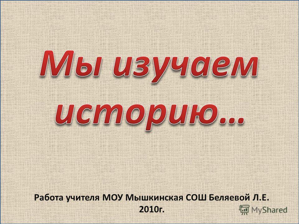 Работа учителя МОУ Мышкинская СОШ Беляевой Л.Е. 2010г.