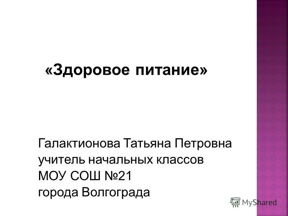 Галактионова Татьяна Петровна учитель начальных классов МОУ СОШ 21 города Волгограда