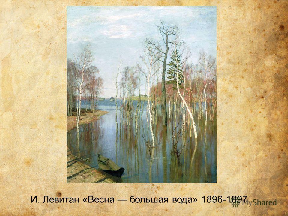 И. Левитан «Весна большая вода» 1896-1897