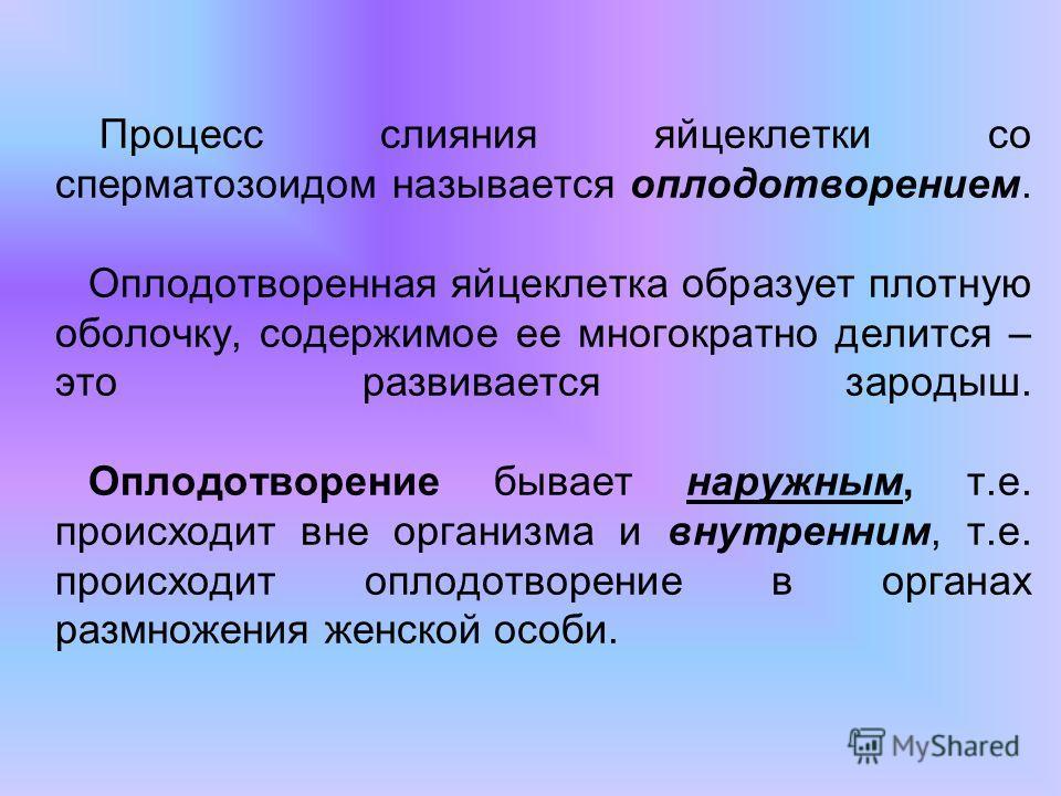 При половом размножении происходит : 1. слияние одноклеточных организмов (инфузория); 2. слияние половых клеток: яйцеклеток и сперматозоидов (кишечнополостные, черви, моллюски, членистоногие, хордовые). При слиянии яйцеклетки со сперматозоидом образу
