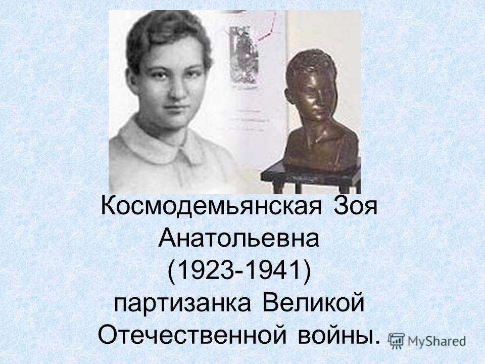Космодемьянская Зоя Анатольевна (1923-1941) партизанка Великой Отечественной войны.