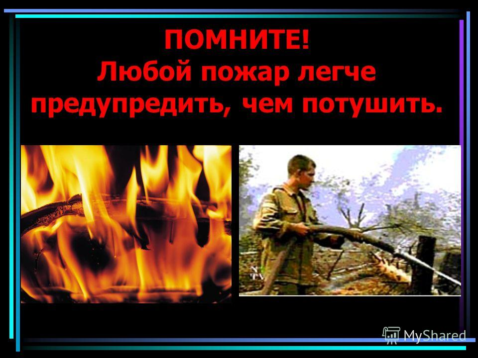 ПОМНИТЕ! Любой пожар легче предупредить, чем потушить.