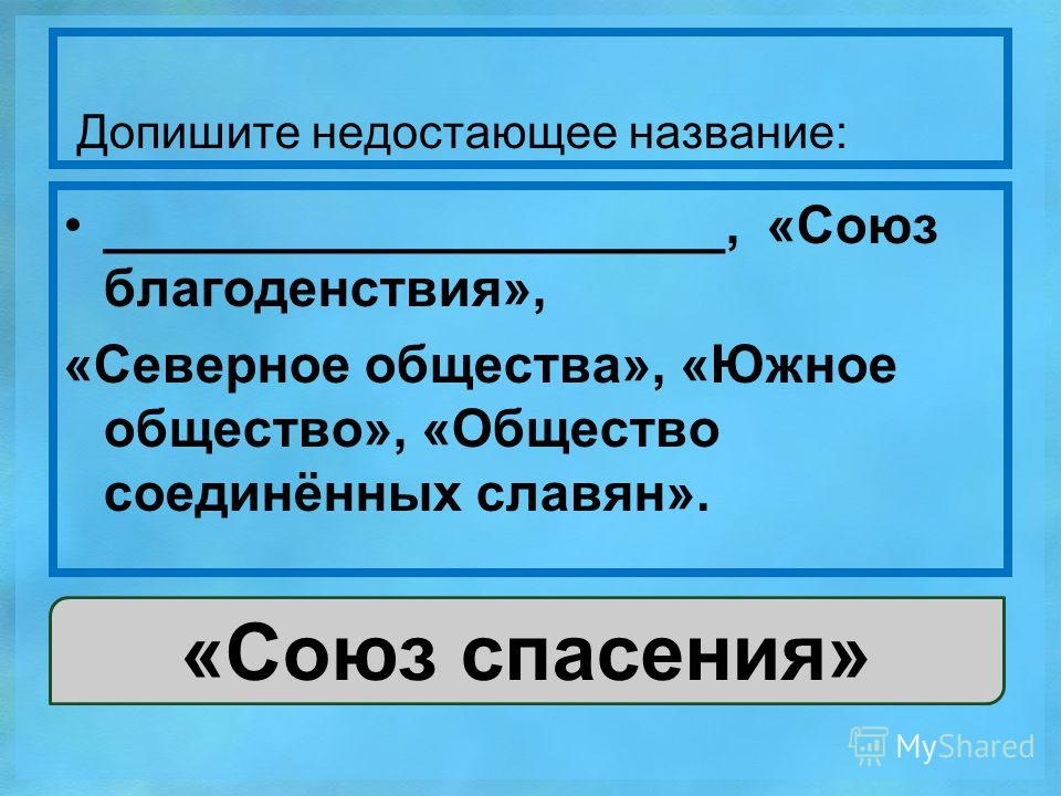 Допишите недостающее название: _____________________, «Союз благоденствия», «Северное общества», «Южное общество», «Общество соединённых славян». «Союз спасения»